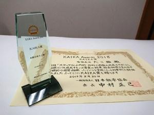 KAIKA Awards 2018 のトロフィーと賞状