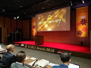 KAIKA Awards 2018 の表彰式