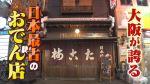 1月30日の「魔法のレストラン」で、道頓堀 たこ梅本店をご紹介いただきました!