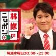 林修のニッポンドリル(フジテレビ系列 水曜日 20:00~21:00)