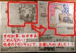 吉村知事、松井市長!センキョでは、たこ梅が圧勝です!!(*゚д゚*)