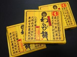 奈良「千壽庵吉宗」さんの『生わらび餅』