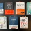 7冊の成人発達理論のオススメ本