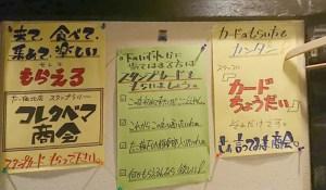 「コレタベマ商会」のお知らせ貼り紙