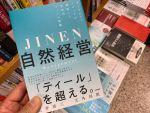 「自然経営 JINEN Management」(武井浩三、天外伺朗 著)をゲット!