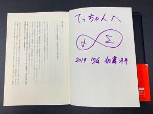 「成人発達理論による 能力の成長」(加藤洋平 著)に書いてもらった加藤さんのサイン