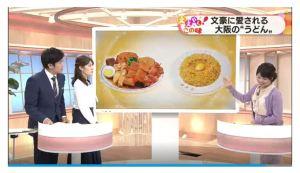 「ええやん!この味」コーナーで「文豪の愛した大阪の味」を紹介