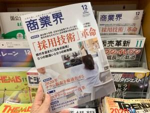 商業界12月号「採用技術革命」
