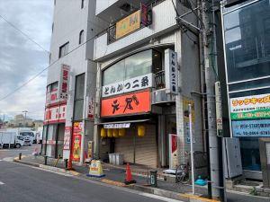 東京都江戸川区瑞江駅から徒歩2分の「とんかつ二条」さん