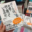 「ぼくらはお金で何を買っているのか。」松野恵介 著