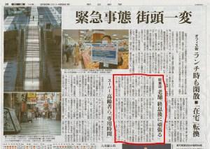 朝日新聞 20202年4月9日 記事