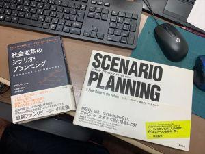 左)社会変革のシナリオ・プランニング(アダム・カヘン著) 右)シナリオ・プランニング(ウッディー・ウェイド著)