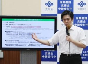 大阪モデルによる休業要請が段階的に解除(5月14日)