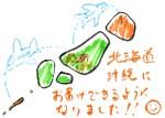 コロナで休止していた「北海道」「沖縄」への通販を再開です