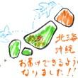 北海道、沖縄からのお取り寄せ(通販)を再開です