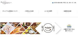 GoToイートの公式サイト