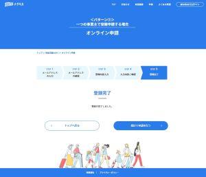 GoToトラベル地域共通クーポン申請完了画面