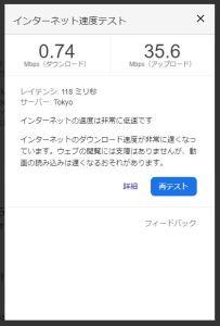 NTT西日本の1G光回線で1Mbpsでないこともしばしば