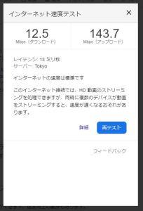 NTT西日本の1G光回線での最高記録12.5Mbps