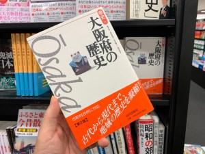 大阪府の歴史(山川出版社)