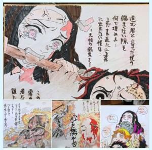 「鬼滅の刃」の大ファン、和田店長が描いたイラスト色紙