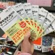 「顧客消滅」時代のマーケティング(小阪裕司 著)を7冊購入
