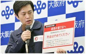 緊急事態宣言での要請を語る吉村大阪府知事