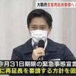 緊急事態宣言の再延長要請を決定した吉村大阪府知事