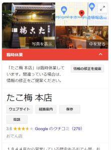 Googleさんが たこ梅 本店を休業にしてくれています(゚ロ゚屮)屮