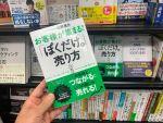 お客様が集まる「ぼくだけの」売り方 松野恵介著 を本屋さんで買ってきました!