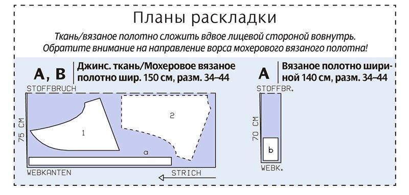 план раскладки