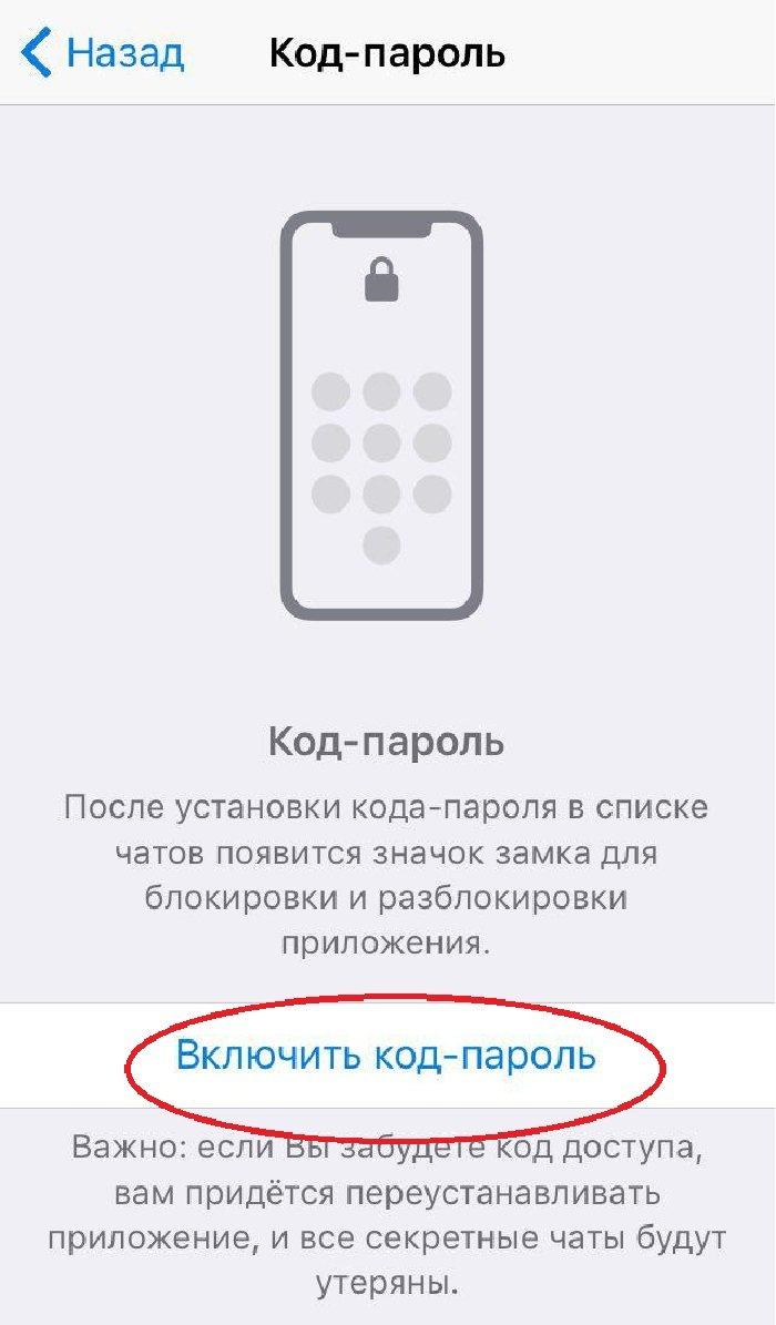 как пользоваться телеграмом