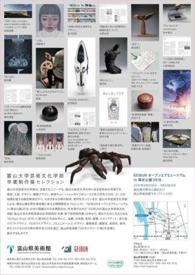 富山大学 芸術文学部 卒業制作展セレクション