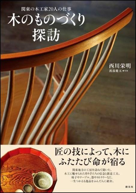 【書籍のご紹介】木のものづくり探訪: 関東の木工家20人の仕事