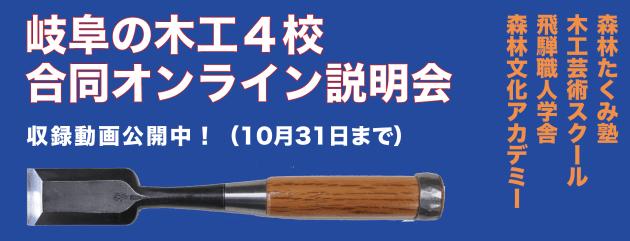 木工4校オンライン説明会FB