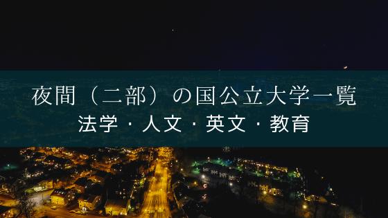 【法学・人文】夜間(二部)の国公立大学一覧【英文・教育】