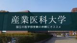 国立の医学部受験の併願に「産業医科大学」を 受験しよう