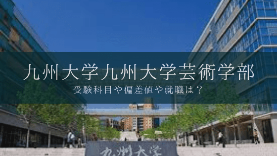「九州大学芸術工学部」ってどんなことが学べるの? 受験科目や偏差値や就職は?