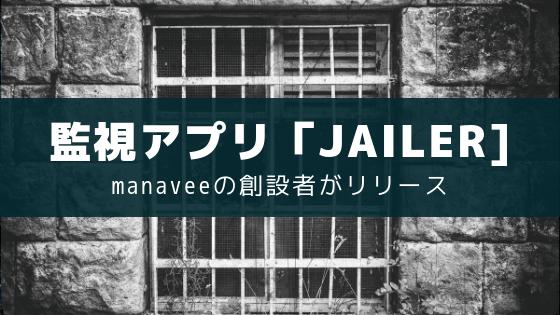 manaveeの創設者が自分監視アプリ「JAILER」リリース