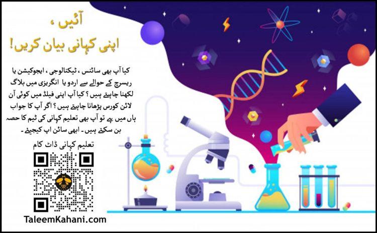 Banner to join TaleemKahani