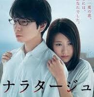 タレントになりたい!映画ナラタージュ松本潤有村架純