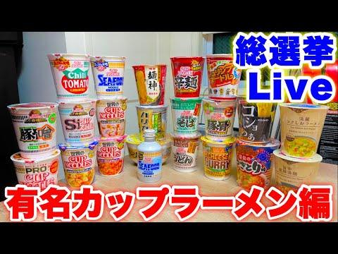 【カップラーメン】総選挙Live‼️【大食い】