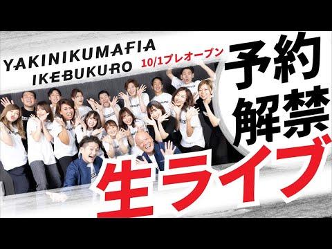 【重大発表】YAKINIKUMAFIA IKEBUKURO  予約開始記念ライブ!!!