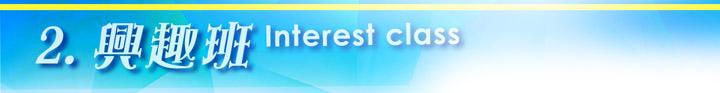 index_interestclass