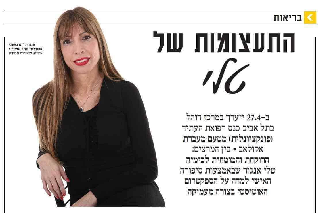 C.A.T   Health Magazine (Hebrew)