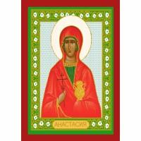 Именная икона Святая Анастасия