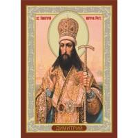Именная икона Святой Димитрий
