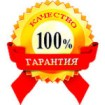 100 качество