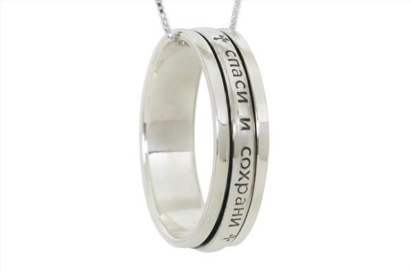 Двойное кольцо Спаси и Сохрани Серебро