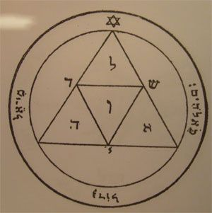 third pentacle talisman of Mars seal of Salomon